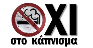 de2398_oxi-sto-kapnisma-2