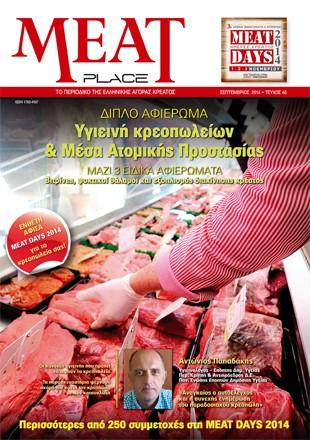 _magazine_0643460001410441995 (1)