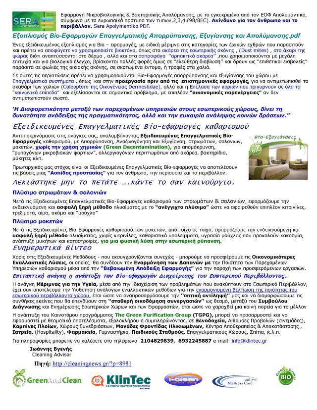 Η Διαφορετικότητα των Φιλοπεριβαλλοντολογικών Πρακτικών και Μεθόδων στους εσωτερικούς χώρους  - 0002