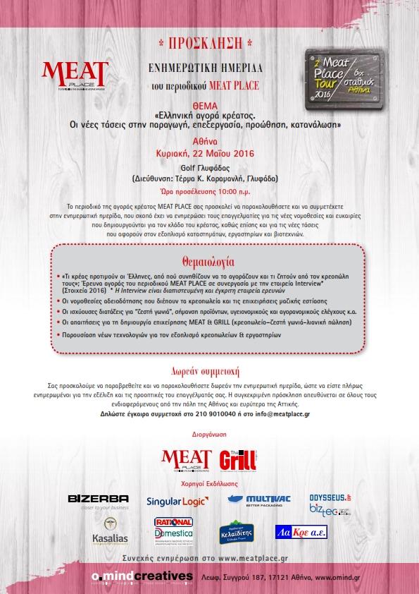 ΠΡΟΣΚΛΗΣΗ MEAT PLACE TOUR ΑΘΗΝΑΣ_001