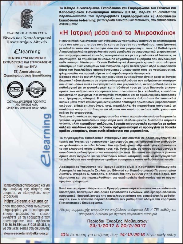 a4_iatriki_mesa_apo_to_mikroskopio_45_001