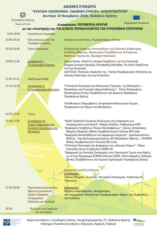 circ_economy_crete_draftagenda_revised_gr_001